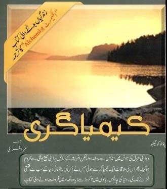 Alchemist Urdu Pdf Download By Paulo Coelho