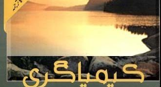 Alchemist Urdu By Paulo Coelho Pdf