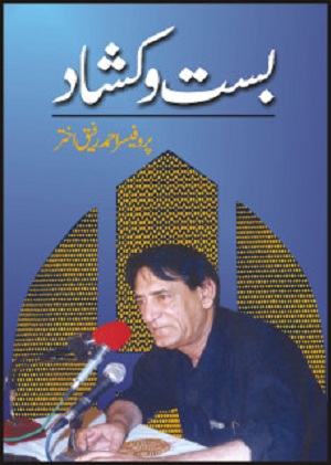 Bast O Kushad By Prof Ahmed Rafique Akhtar Pdf