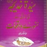 Syeda Khadija Ki Zindagi Kay Sunehri Waqiyat Pdf Download