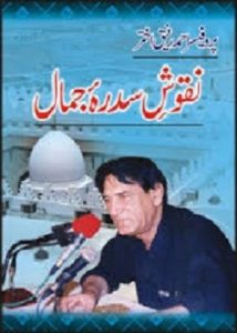 Naqoosh e Sidra Jamal By Ahmad Rafique Akhtar Pdf Download