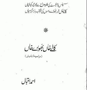 Kalay Khan Bhooray Khan By Ahmed Iqbal Pdf Download