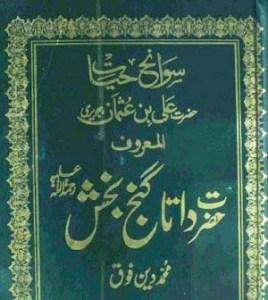 Swaneh Hayat Data Ganj Bakhsh Free Pdf Download