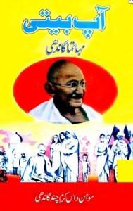 Aap Beeti Autobiography By Mahatma Gandhi Pdf