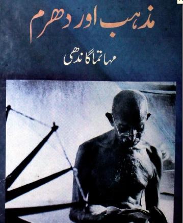 Mazhab Aur Dharam By Mahatma Gandhi Pdf