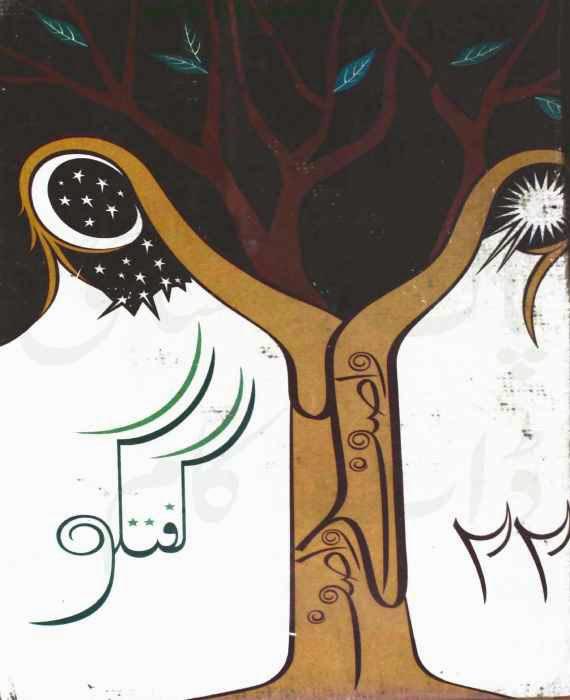 Guftagu By Wasif Ali Wasif PDF Download Free