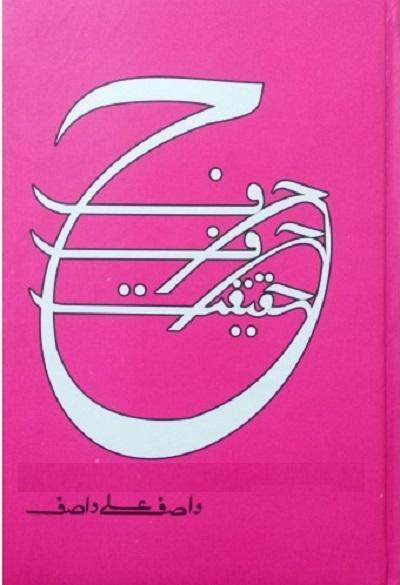 Harf Harf Haqeeqat By Wasif Ali Wasif Pdf