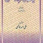 Kulliyat e Ali Sardar Jafri Free Pdf Download