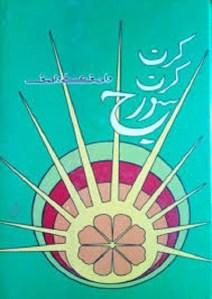 Kiran Kiran Sooraj By Wasif Ali Wasif Pdf