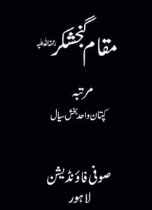 Maqam e Ganj Shakar By Wahid Bakhsh Sial Pdf