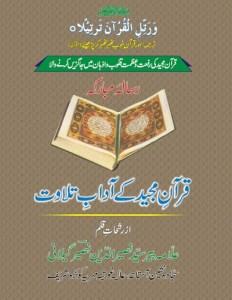 Quran Majeed Ke Aadab e Tilawat Free Pdf