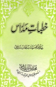 Khutbat e Madras By Syed Sulaiman Nadvi Pdf