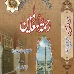 Rehmatul Lil Alameen By Qazi Suleman Pdf