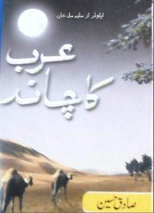 Arab Ka Chand By Sadiq Hussain Siddiqui Pdf