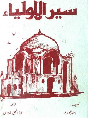 Siyar Ul Auliya Urdu By Amir Khurd Free Download Pdf