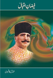 Faizan e Iqbal By Agha Shorish Kashmiri Pdf