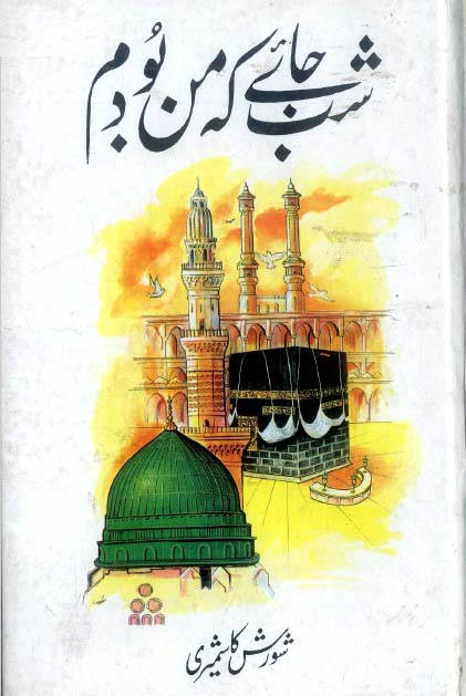 Shab Jaay Ke Man Boodam By Agha Shorish Kashmiri