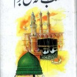 Shab Jaay Ke Man Boodam By Agha Shorish Kashmiri