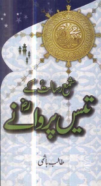 Shama e Risalat Ke 30 Parwanay By Talib Hashmi