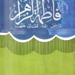 Seerat Fatima Zahira By Talib Hashmi Download