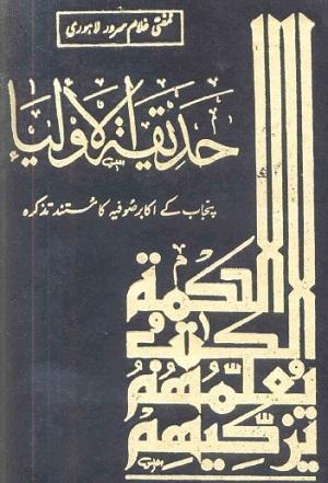 Hadiqat Ul Auliya By Ghulam Sarwar Lahori Pdf