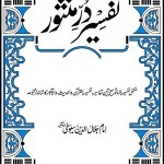 Tafseer Durre Mansoor in Urdu Pdf Free Download