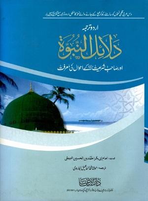 Dalail Un Nabuwat Pdf Free Download In Urdu
