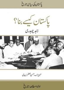 Tareekh e pakistan free