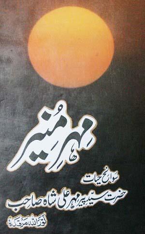 Mehr e Munir Free Pdf Download