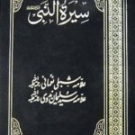 Seerat Un Nabi Complete By Shibli Nomani Pdf