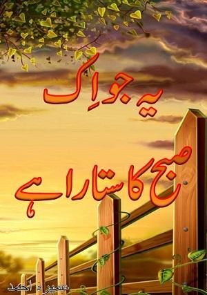 Ye Jo Ek Subha Ka Sitara Hai By Umera Ahmad Pdf