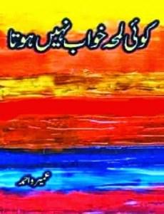 Koi Lamha Khawab Nahin Hota By Umera Ahmad Pdf