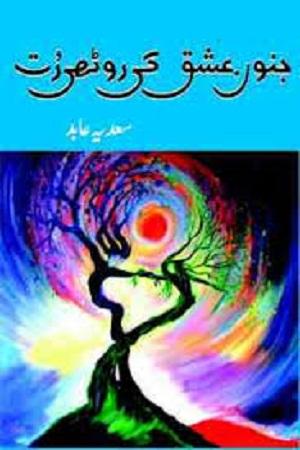 Junoon e Ishq Ki Roothi Rut Novel Free Pdf Download