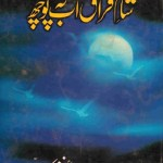 Sham e Firaq Ab Na Pooch Novel Pdf Download
