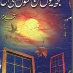 Kuj Menu Marn Da Shoq Vi Si By Riffat Siraj Pdf Download