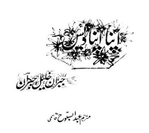 Apna Apna Des By Khalil Gibran Free Pdf Download