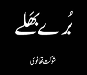 Buray Bhalay By Shaukat Thanvi Pdf Download