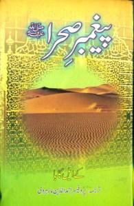 Paighambar e Sehra Urdu By Khalid Latif Gaba Pdf