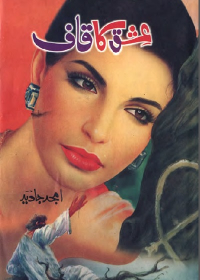 Ishq Ka Qaaf Novel Pdf