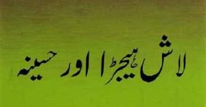 Lash Hijra Aur Haseena By Inspector Nawaz Khan Download