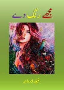 Mujhe Rang De Novel By Nabeela Abar Raja Pdf