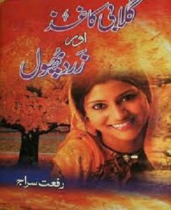 Gulabi Kaghaz Aur Zard Phool By Riffat Siraj Pdf Download