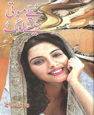 Suche Moti Jaisay Log By Riffat Siraj Free Download Pdf