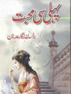Pehli Si Mohabbat By Rukhsana Nigar Adnan Download Pdf