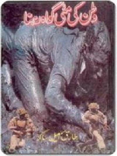 Watan Ki Mitti Gawah Rehna Novel By Tariq Ismail Sagar