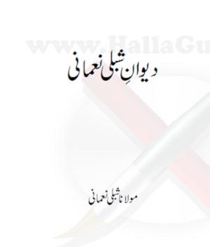 Deewan e Shibli Nomani By Shibli Nomani Pdf Download