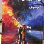 Aik Main Aur Aik Tum By Tanzeela Riaz Pdf Download