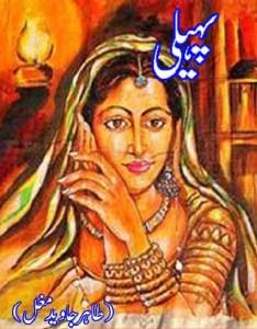 Paheli Novel By Tahir Javed Mughal Pdf