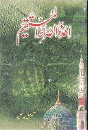 Ihdinas Sirat Al Mustaqeem Novel Pdf Download