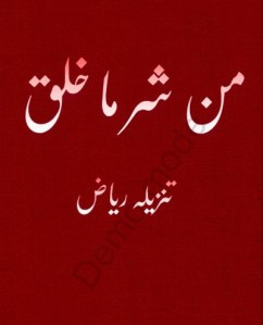 Min Sharri Ma Khalaq Novel By Tanzeela Riaz Pdf